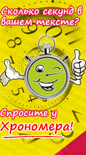 Хрономер